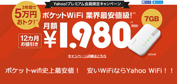 Yahoo wifiのイメージ