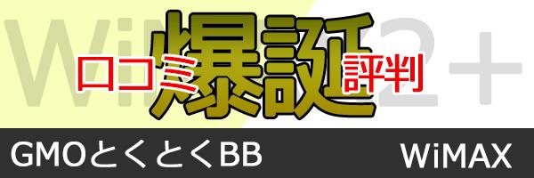gmoとくとくBB 口コミ・評判