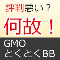GMO評判