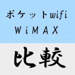 ポケットwifiとWiMAXを比較