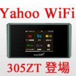 新規格!Yahoo!WiFiの305ZT