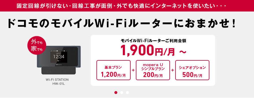 docomo_pocket-wifi