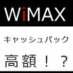 wimaxの高額キャッシュバックは本当にもらえる!?【天国と地獄】
