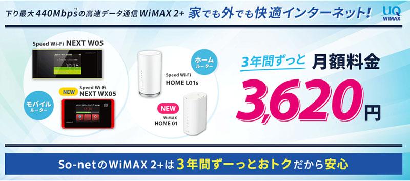 So-net WiMAXのイメージ